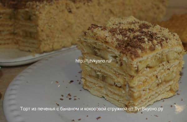 аппетитный кусочек торта без выпечки из печенья с бананами и кокосовой стружкой