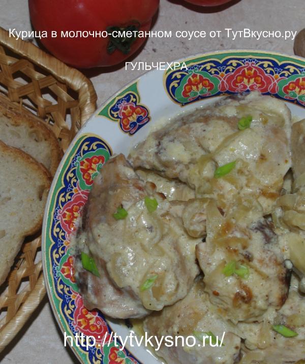 рецепт курица в сметанном соусе от ТутВкусно Гульчехра