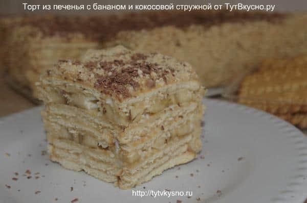вкусный торт без выпечки из печенья с бананом и кокосовой стружкой
