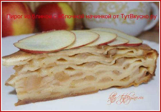 Необыкновенно вкусный пирог из блинов с яблочной начинкой