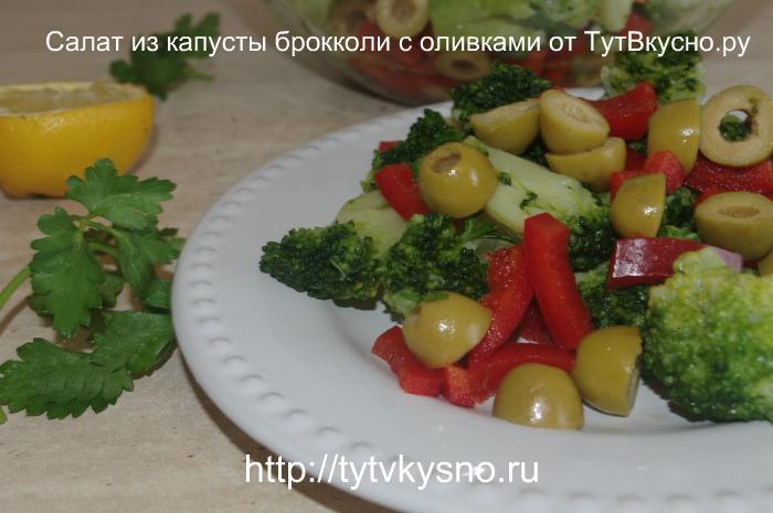 Рецепт полезного салата из капусты брокколи с перцем и оливками