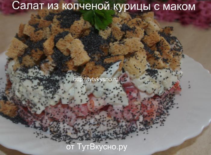 рецепт салата курица сухарики помидоры