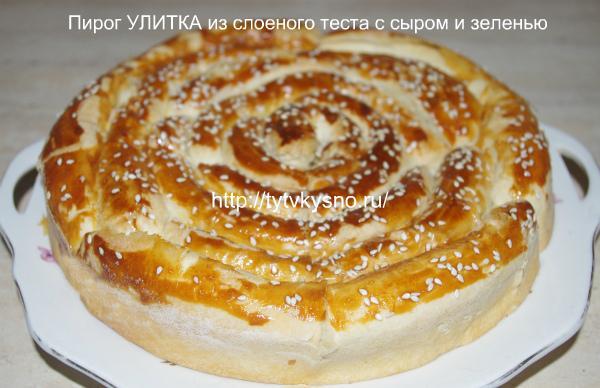 пирог Улитка из слоеного теста от Тутвкусно