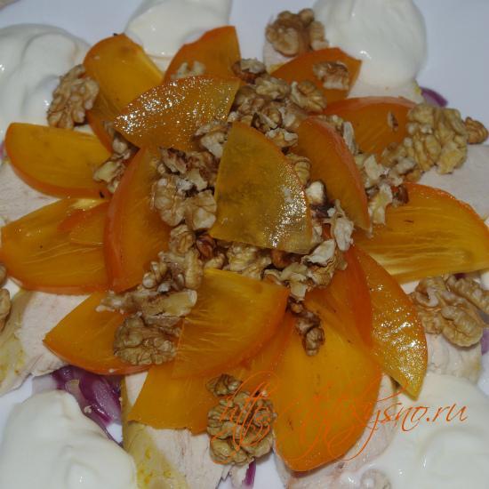 Салат из хурмы и курицы с орехами будет интересно смотреться на праздничном столе