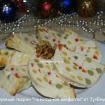 Куриный террин «Новогоднее конфетти»