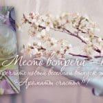 ТутВкусно.ру с рецептом в «Ароматах счастья», весна 2018 года