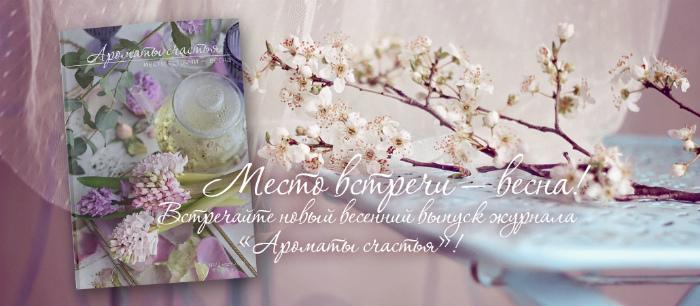 рецепт тутвкусно.ру в 22-м выпуске Ароматов счастья