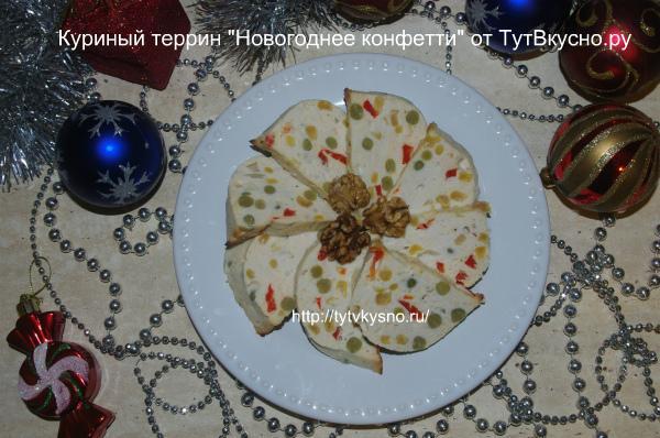домашняя закуска на новогодний стол - террин