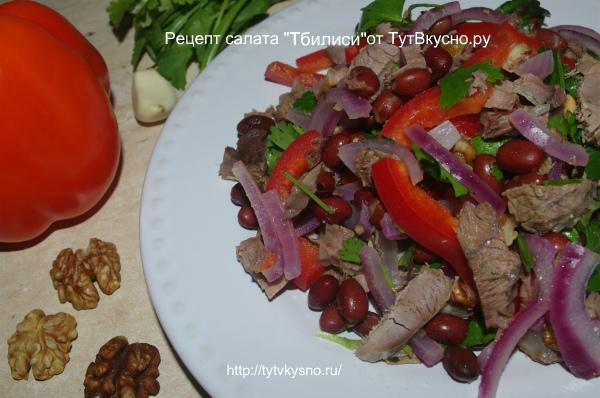 классический рецепт вкусного салата Тбилиси пошаговый рецепт