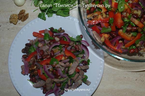 очень вкусный салат грузинской кухни Тбилиси