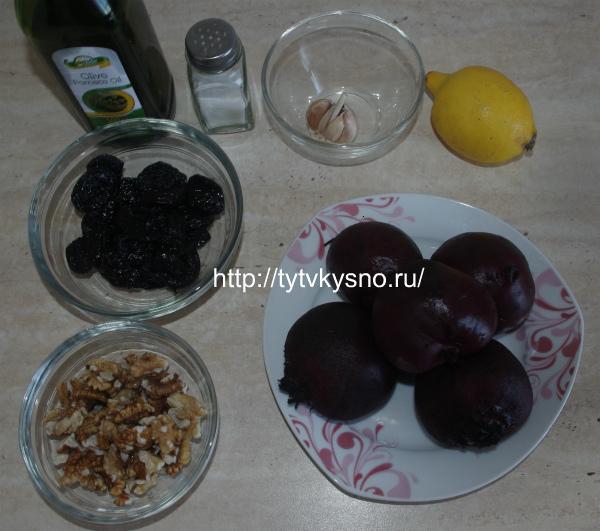ингредиенты постного салата из свеклы с черносливом фото