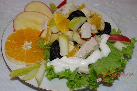 вкусны Салат  из курицы с черносливом и фруктами.