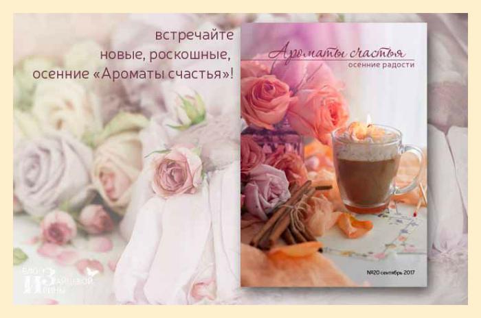 """ТутВкусно.ру в """"Ароматах счастья. Осень 2017""""- Зимние заготовки"""