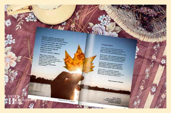 Рецепты от Тутвкусно в журнале 2017 осень