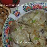 Курица в молочно-сметанном соусе ГУЛЬЧЕХРА