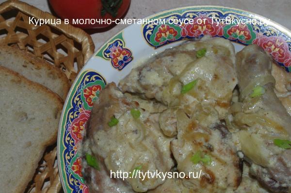 рецепт приготовления курицы в молочном соусе, гульчехра