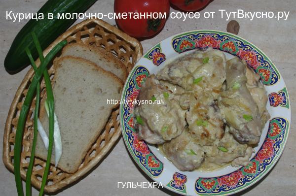 вкусное, нежное и сытное блюдо из курицы Гульчехра