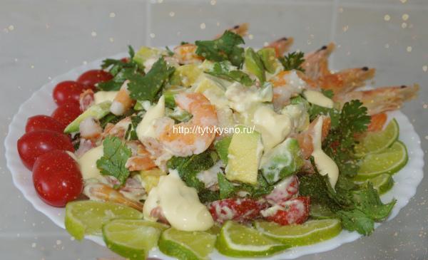 2с. очень вкусный салат с креветками