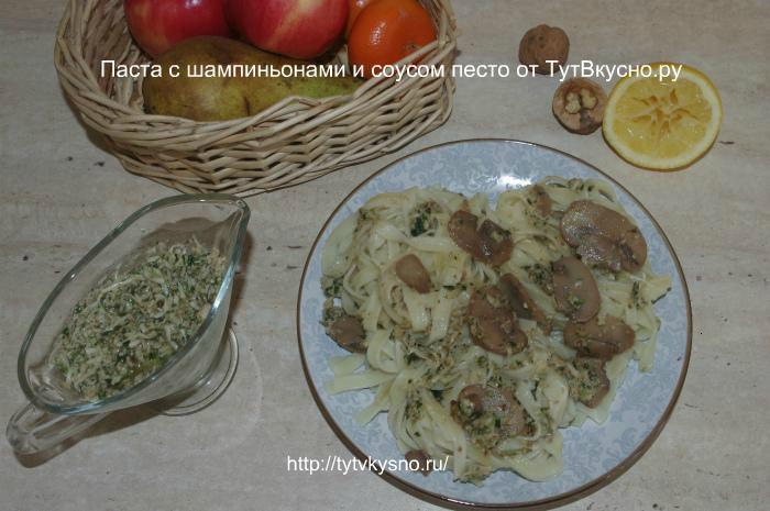 Рецепт с фото: Паста с грибами и соусом Песто