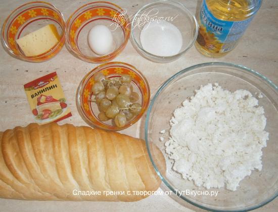ингредиенты рецепта: сладкие гренки с творогом в духовке