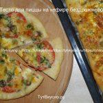 Тесто для пиццы на кефире без дрожжей и яиц-пышное, простое, легкое