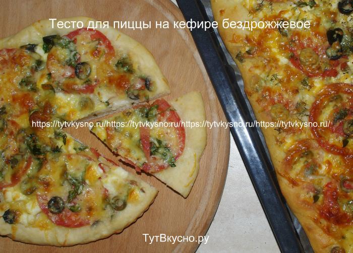 Тесто для пиццы на кефире без дрожжей и яиц