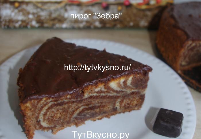 самый вкусный рецепт пирог Зебра на сметане классический рецепт
