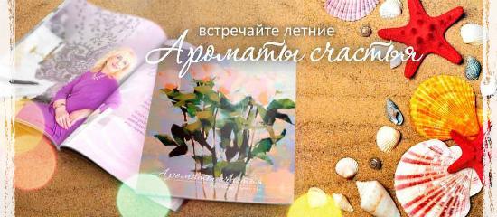 лучшие кулинарные рецепты ТутВкусно в журнале Ароматы счастья
