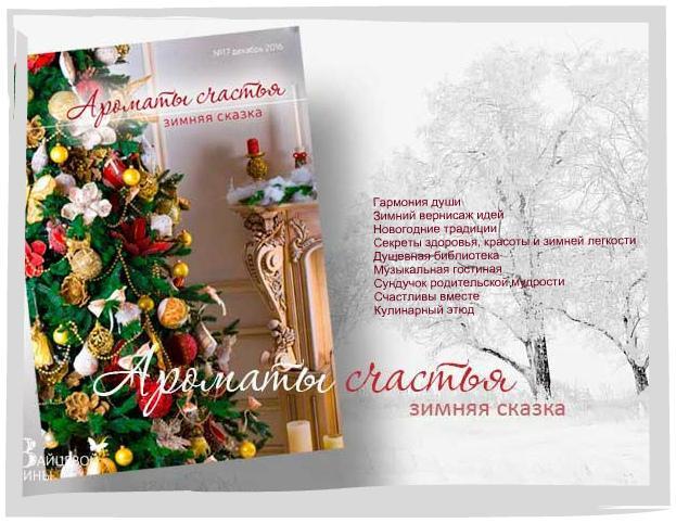 презентация праздничного рецепта ТутВкусно в журнале Ароматы счастья
