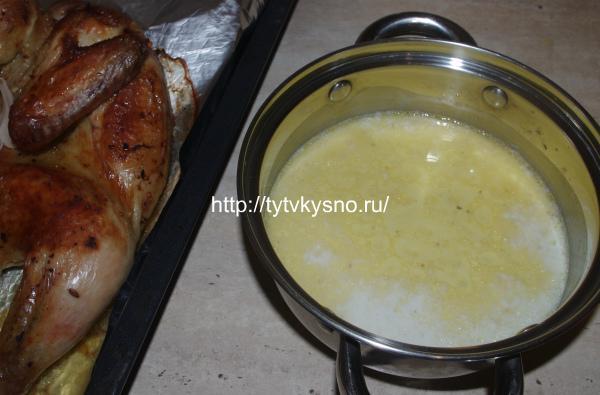 6. Сок, выделенный при запекании курицы переливаем в молочный соус. Если вы хотите более диетический вариант, то можно этого не делать, а оставить соус каким есть