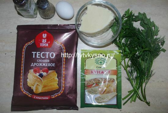 ингредиенты рецепта пирог из слоеного теста Улитка с сыром и зеленью