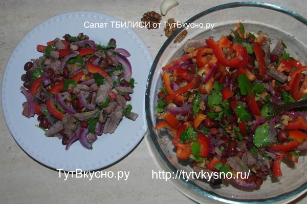 салат Тбилиси вкусный пошаговый  рецепт