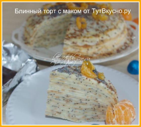 фото блинный торт с маком от тутВкусно